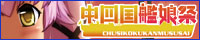 中四国艦娘祭